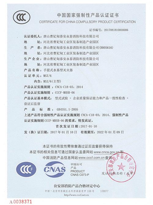 安泰灭火剂3C6认证