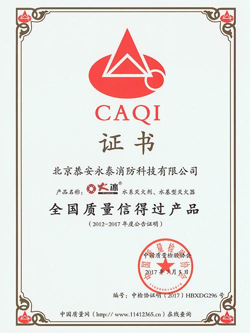 安泰-中国质量检验协会证书