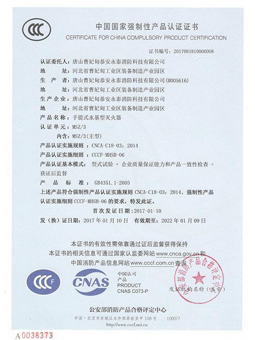安泰灭火剂3C认证