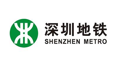 安泰合作客户-深圳地铁
