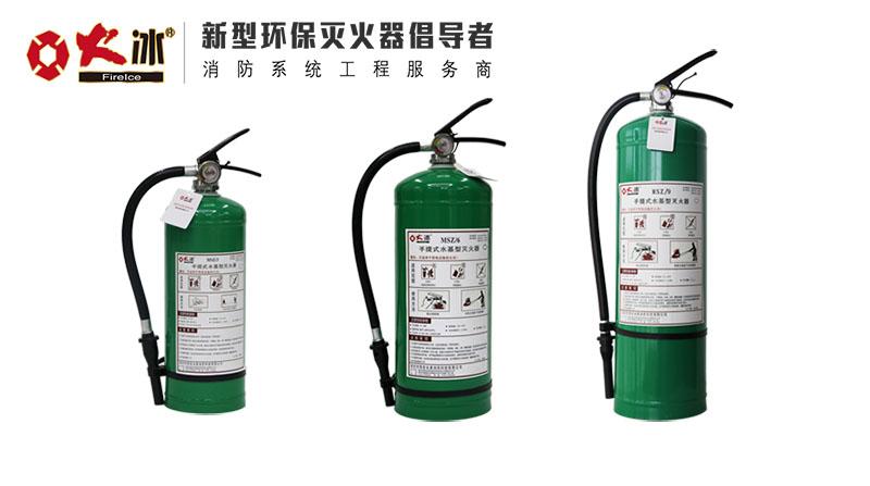 水基型灭火器